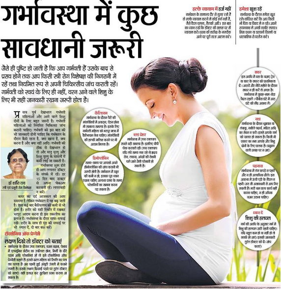 Precautions during pregnancy in hindi