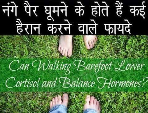Benefits of walking barefoot at home