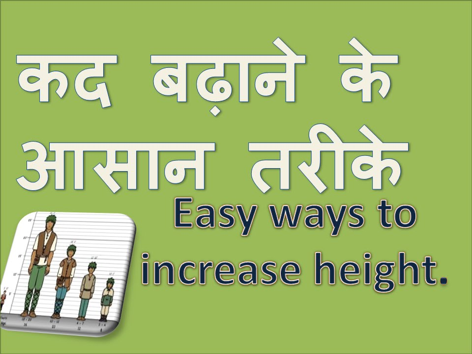 how-to-increase-your-height