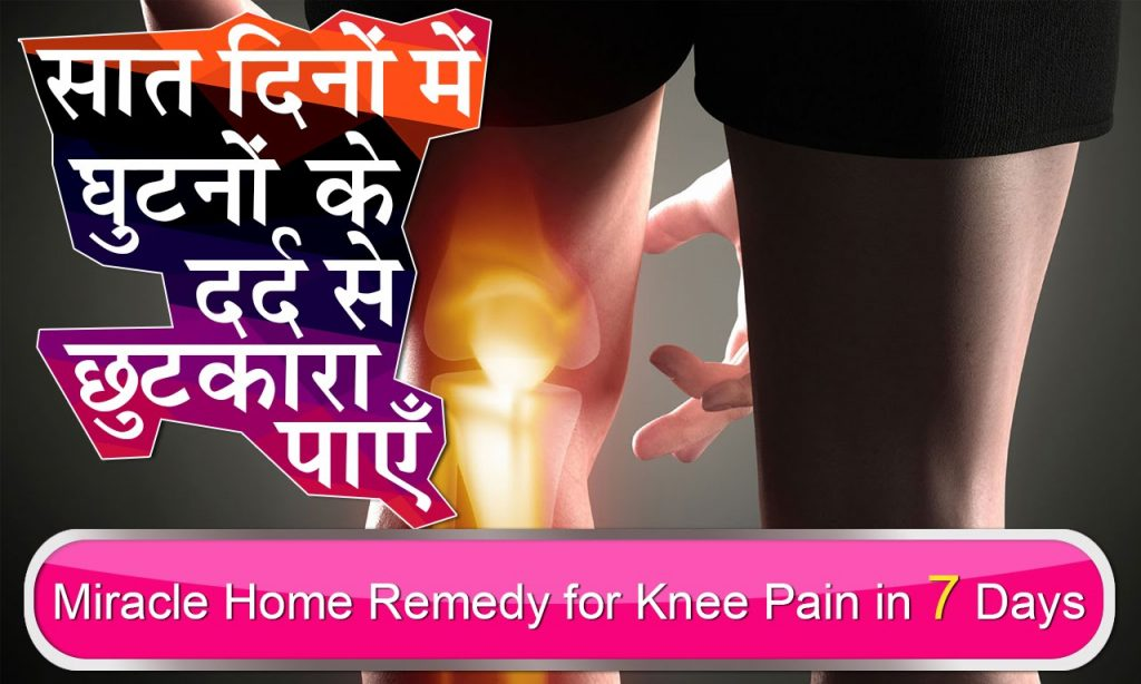 Miracle Home remedy for Knee Pain in 7 Days in Hindi